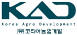 KAD korea agro development (유)코리아농업개발